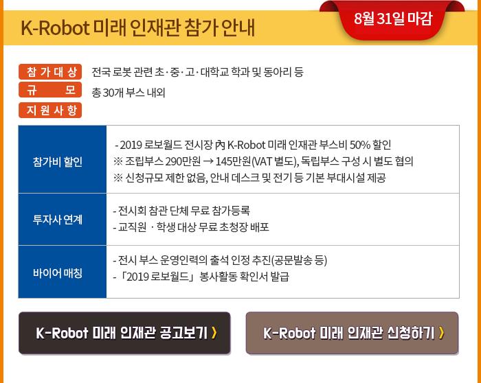 robo0617_03.png?reversion=01