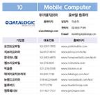 Mobile_Computer