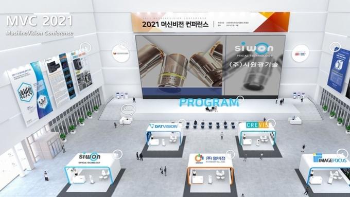 한국머신비전산업협회, 2021 머신비전 온라인 컨퍼런스 오픈...전시+컨퍼런스 동시